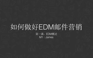 如何做好EDM邮件营销-EDM概述