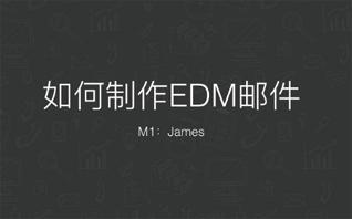 如何做好EDM邮件营销-如何制作EDM邮件