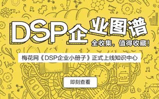 梅花网《DSP企业小册子》上线知识中心,即刻获悉行业动态!