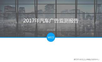 2017年汽车广告监测报告