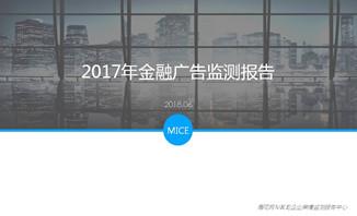 2017年金融广告监测报告