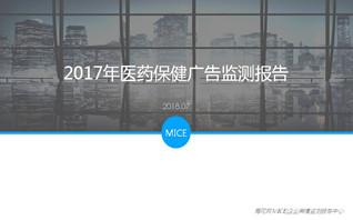 2017年医药保健行业广告监测报告